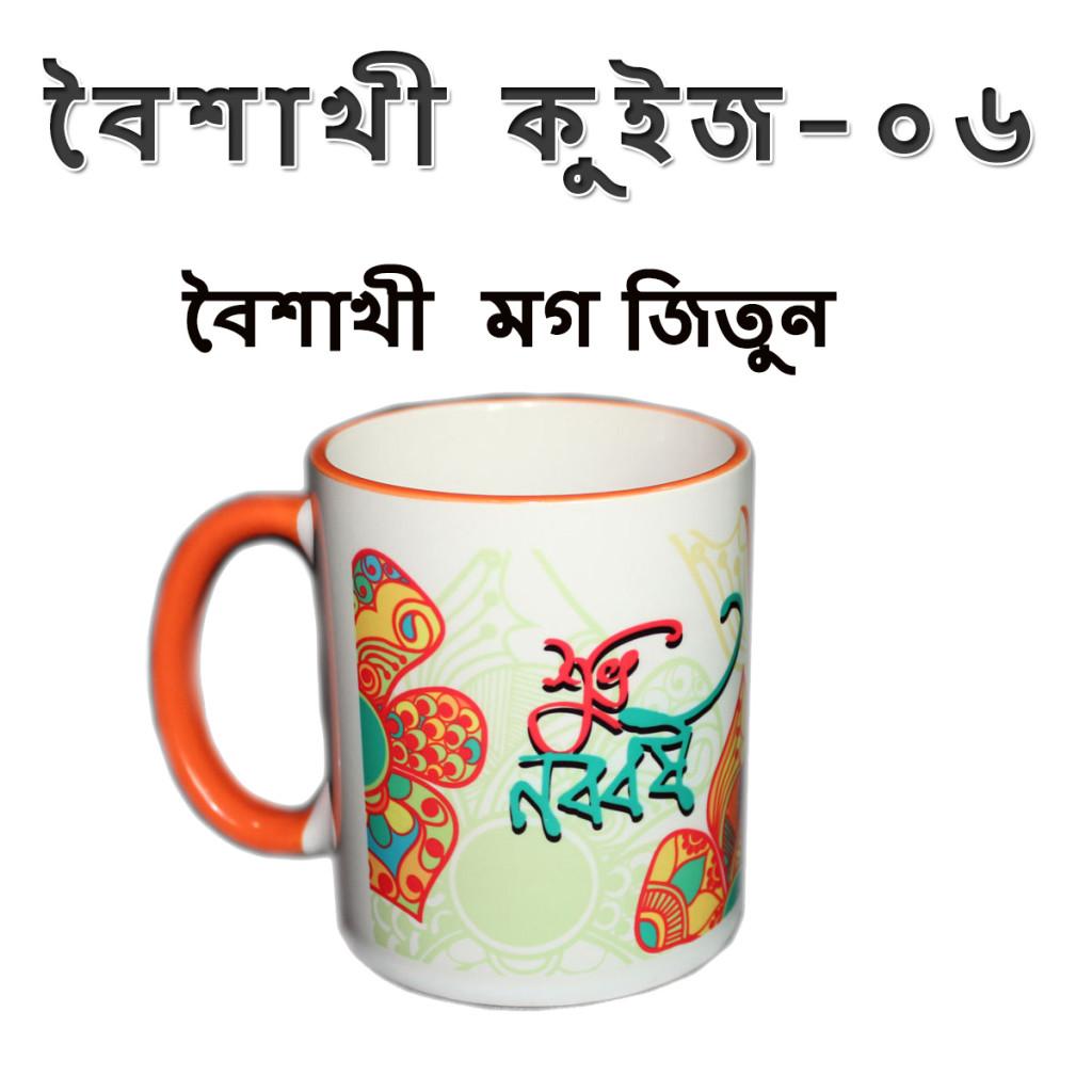 boishakhi quiz -06